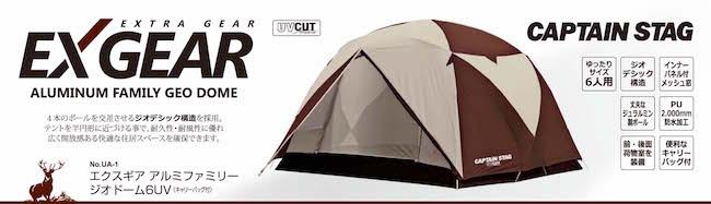 テントの選び方