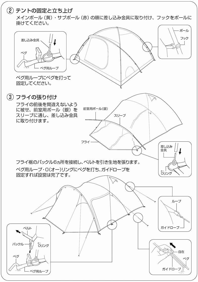 テントの固定と立ち上げ〜フライの張り付け