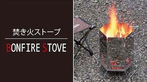 Img_キャプテンスタッグ UG-7 ヘキサ 火起しストーブ(ソロキャンプサイズ) 焚き火ストーブ
