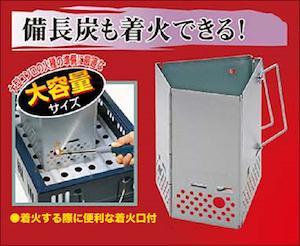 キャプテンスタッグ M-6639 炭焼名人 FD火起し器(大) 2