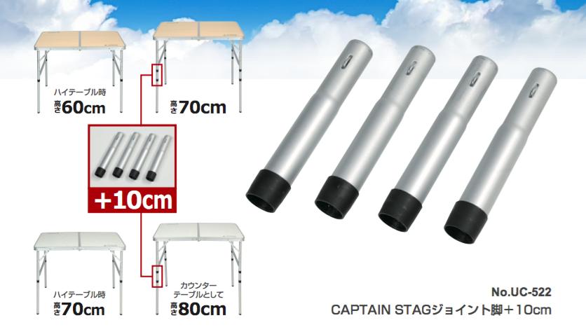 キャプテンスタッグUC-522 CAPTAIN STAG ジョイント脚+10cm