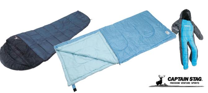 種類(タイプ)別 - キャプテンスタッグの寝袋(シュラフ)