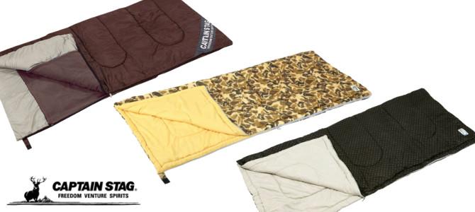 シリーズ(ブランド)別 - キャプテンスタッグの寝袋(シュラフ)