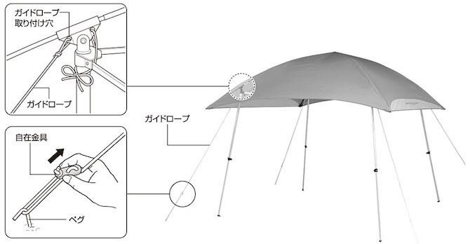 キャプテンスタッグ UA-1065 スーパーライトタープワイド245UV-S(ブルー)設営方法3