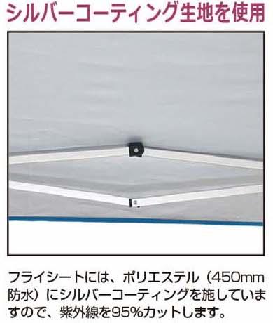 キャプテンスタッグ UA-1065 スーパーライトタープワイド245UV-S(ブルー)シルバーコーティング生地を使用。紫外線を95%カットします。