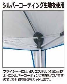 キャプテンスタッグ UA-1054 スーパーライトタープ180UV-S(ブルー)シルバーコーティング生地を使用。紫外線を95%カットします。