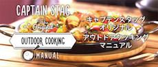 キャプテンスタッグ Outdoor Cooking Manual