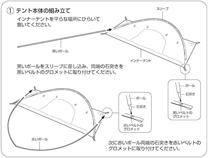 UA-19 エクスギア ソロテント 組み立て順序1