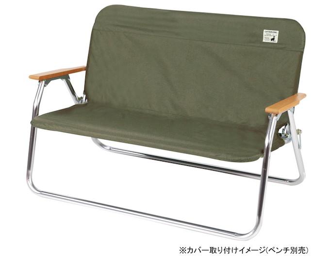 UC-1655 アルミ背付ベンチ用 着せかえカバー(カーキ)