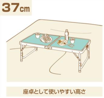 レジャーロード アルミフォーウェイテーブル 37cm 座卓として使いやすい高さ
