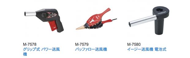 キャプテンスタッグの送風機