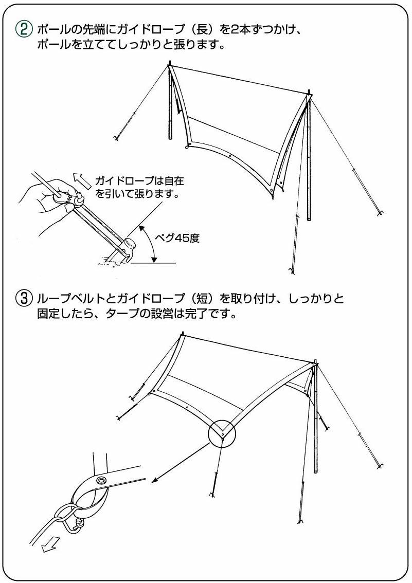タープの張り方 2