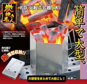 キャプテンスタッグ M-6639 炭焼名人 FD火起し器(大) 1