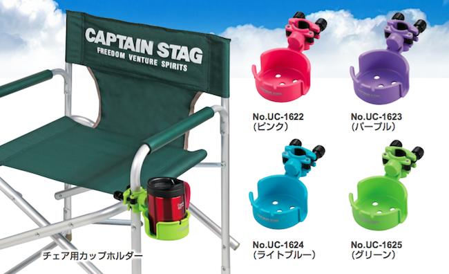 キャプテンスタッグチェア用カップホルダー
