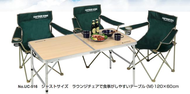 キャプテンスタッグUC-516ジャストサイズラウンジチェアで食事がしやすいテーブル(M)