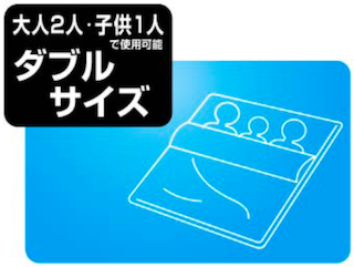 寝袋(シュラフ) ダブルサイズ目安