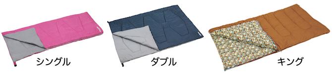寝袋(シュラフ)の選び方 大きさを考える
