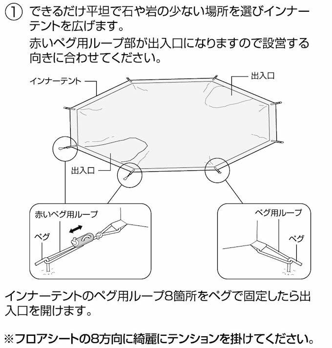 キャプテンスタッグ UA-35 CSクラシック ワンポールテント オクタゴン460UV 張り方1(組み立て方1)