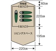使用人数・床面積 M-3133 CS ツールームドームUV (3~4人用)(キャリーバッグ付)