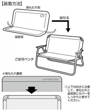 アルミ背付ベンチ用着せ替えカバーの装着方法 1