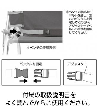 アルミ背付ベンチ用着せ替えカバーの装着方法 2