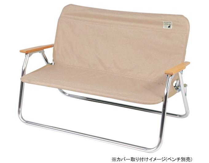 UC-1651 アルミ背付ベンチ用 着せかえカバー(ベージュ)