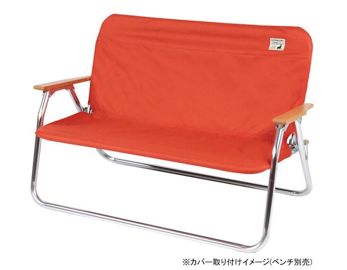 UC-1653 アルミ背付ベンチ用 着せかえカバー(オレンジ)