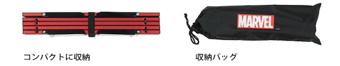 キャプテンスタッグ MA-1067 MARVEL アルミロールテーブル(コンパクト)収納バッグ付