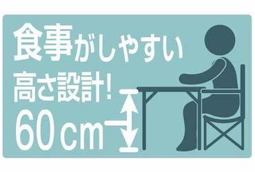 UC-516 ジャストサイズ ラウンジチェアで食事がしやすいテーブル 4~6人用(M)120×60cm 食事しやすい高さ