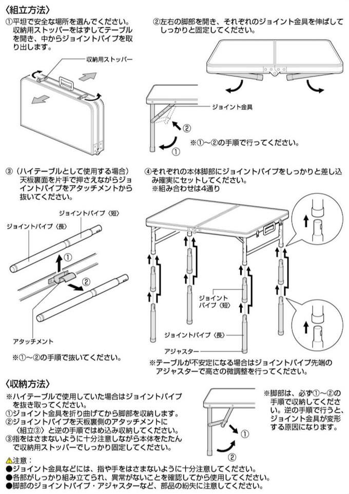 UC-531 レジャーロード アルミフォーウェイテーブル(アジャスター付)(M)120×60cm 使用方法、組み立て方法、収納方法