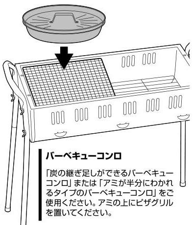 キャプテンスタッグ UG-2900 ピザ グリル&ファイアースタンド バーベキューコンロ・グリルへのセット方法