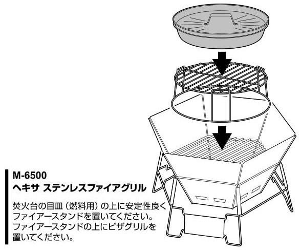 キャプテンスタッグ UG-2900 ピザ グリル&ファイアースタンド m-6500 ヘキサステンレスファイアグリルへのセット方法