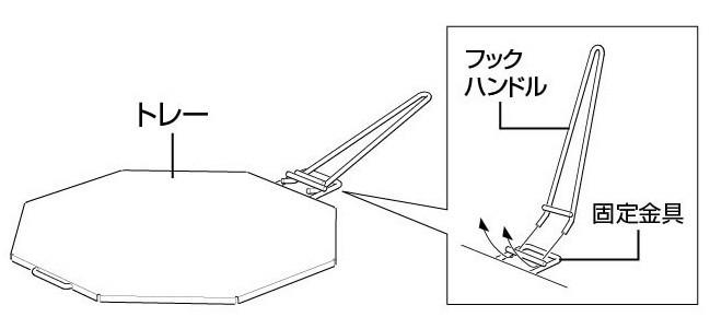 キャプテンスタッグ UG-2902 たためるピザ窯 フックハンドルの使用方法