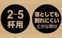 UW-3522 2WAYドリッパーセット 2〜5杯用