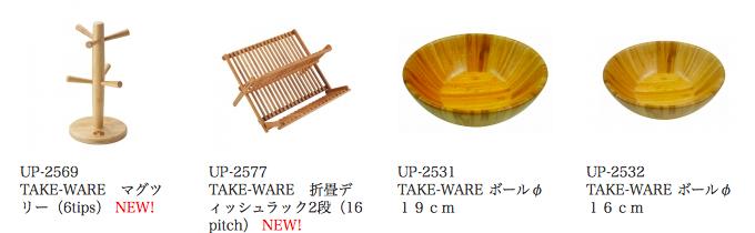 キャプテンスタッグのおすすめ竹製食器