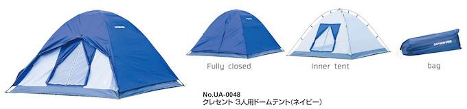 UA-48 クレセント 3人用ドームテント(ネイビー)