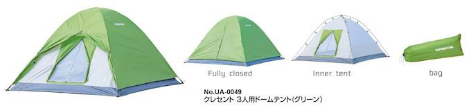 UA-49 クレセント 3人用ドームテント(グリーン)