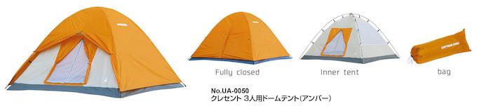 UA-50 クレセント 3人用ドームテント(アンバー)