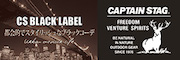 CS BLACK LABEL(CSブラックラベル)シリーズ