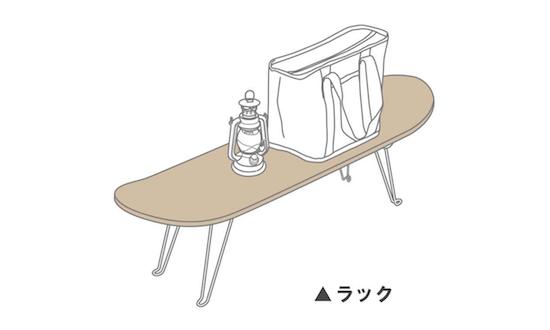 UC-545 スケボーテーブル(ナチュラル) ラック