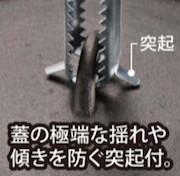 かぎ爪フック(揺れや傾きを軽減する突起付)