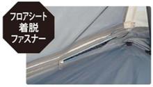 CSクラシックス ワンポールテント DXオクタゴン460UV フロアシート着脱ファスナー
