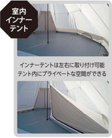 CSクラシックス ワンポールテント DXオクタゴン460UV 室内インナーテント