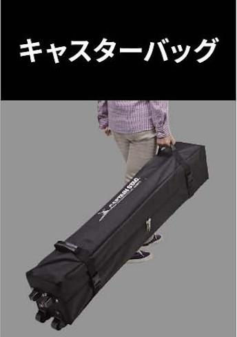 クイックシェード250UV-S キャスターバッグ