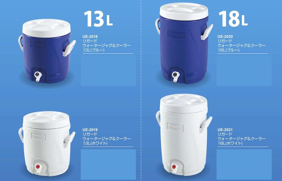 リガード ウォータージャグ&クーラー 18Lと13Lの2サイズ、各ブルーとホワイトの2色展開