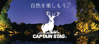 キャプテンスタッグ公式サイト