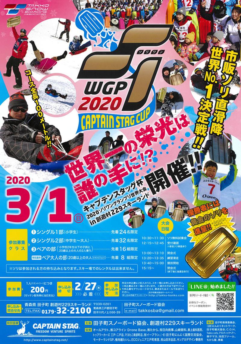 ソリワングランプリ2020.jpg