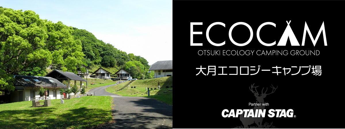 大月町エコロジーキャンプ場_バナー.jpg