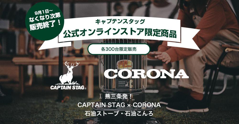 main_visual_corona.jpg