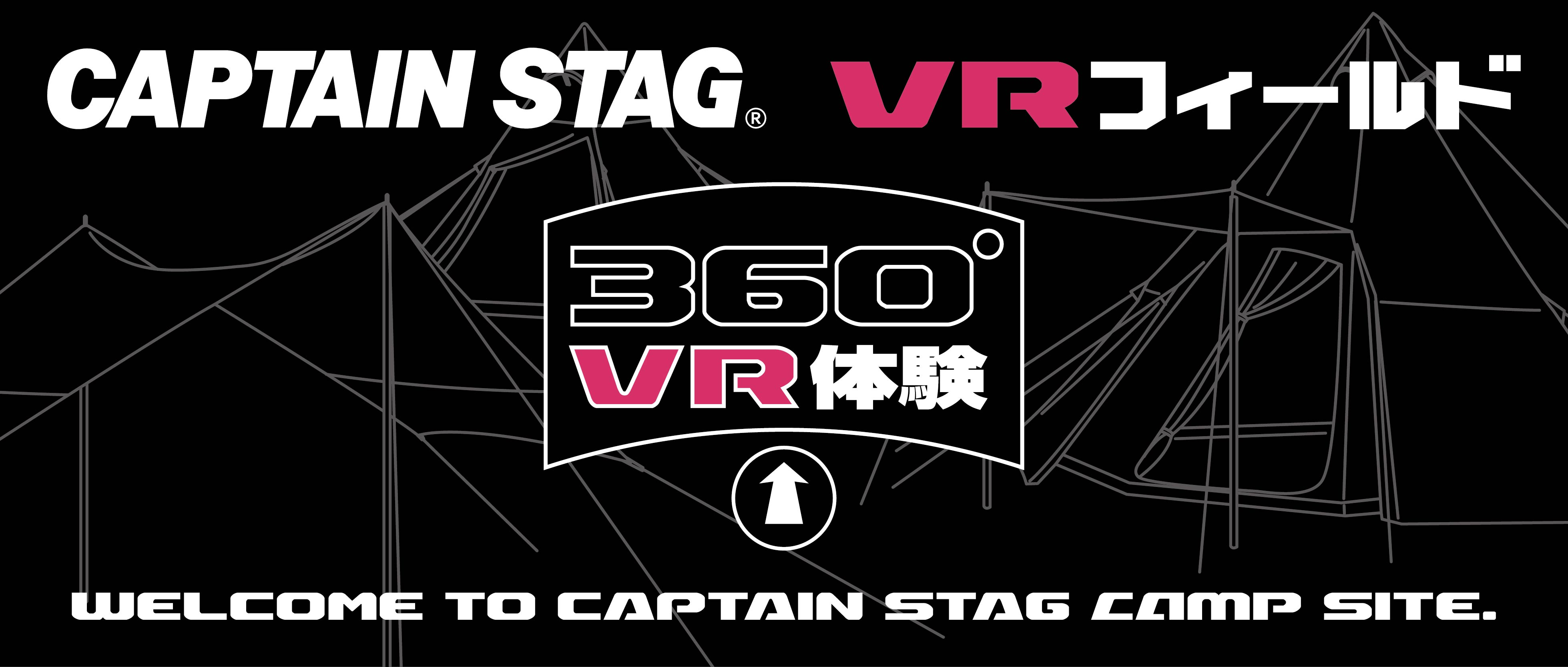 CAPTAIN STAG VRフィールド 360度VR体験